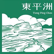 big_tungpingchau.png