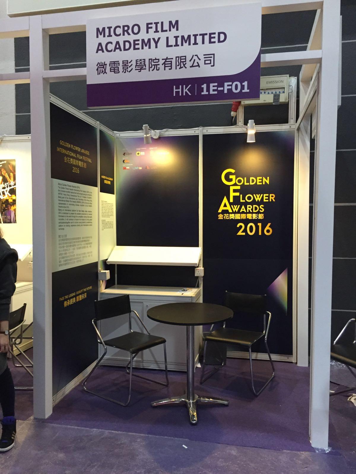 2016 GFA International Film Festival
