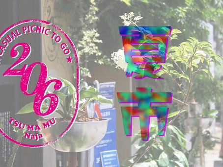 8.11(日) 206 tsumamu 夏市 開催します。
