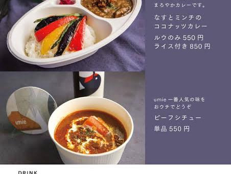 4.10(金)おうちでumieを楽しもう。