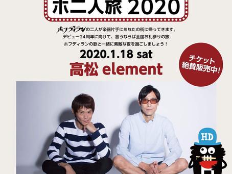 1.18(土)ホフディラン日本ツアー「ホ二人旅2020ツアー」in 高松 element