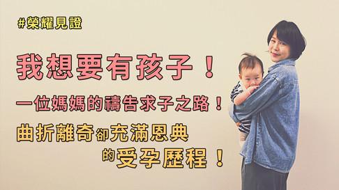 我想要有孩子!一位媽媽的禱告求子之路!曲折離奇卻充滿恩典的懷孕歷程!|蕭惠玲|榮耀見證