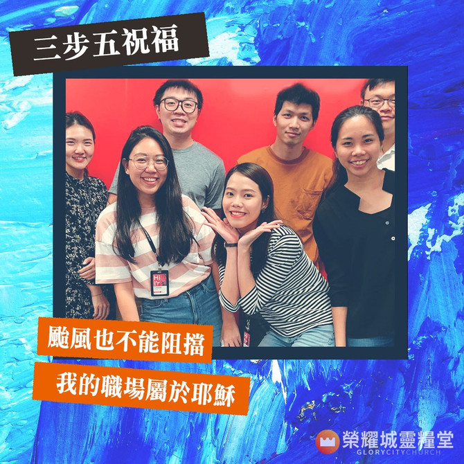 《三步五祝福》 蕭筠蓉  颱風也不能阻擋 我的職場屬於耶穌