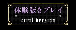 trialversion.png