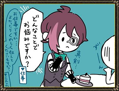 悩み相談.png