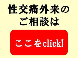 性交痛バナー改.png