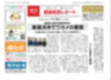 愛媛経済レポート1.jpeg