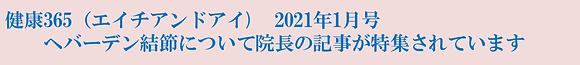 ●院長掲載雑誌情報コーナ365 202001.png