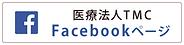 医療法人TMC,Facebookページ