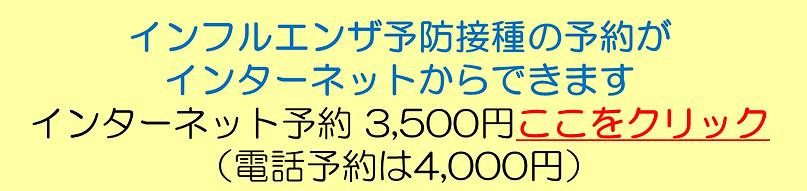 ●TOPいんふるWEB予約.png