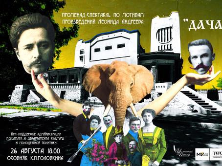 """""""Дача"""" на даче К. Головкина"""