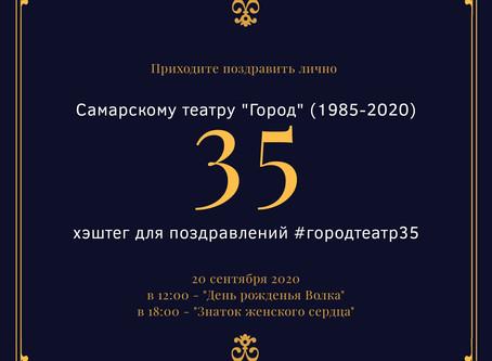 """Театру """"Город"""" - 35!"""