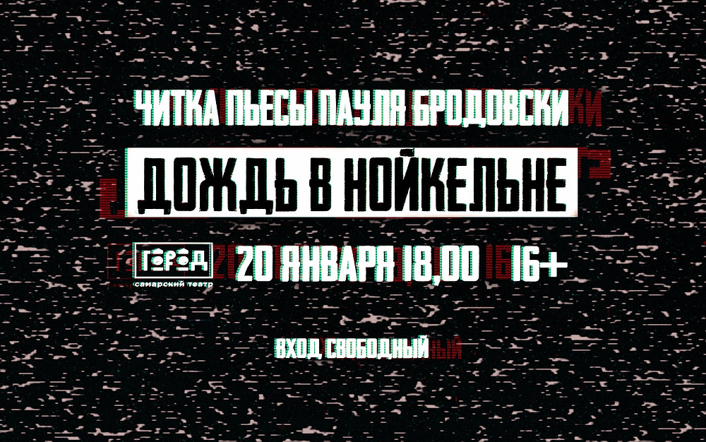 Ночь в Нойкёльне: читка пьесы