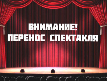 """ПЕРЕНОС СПЕКТАКЛЯ """"ИЛЛЮЗИИ""""!"""