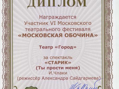"""""""Город"""" на """"Московской обочине""""."""