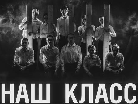 """Премьера сезона в театре """"Город"""" !"""