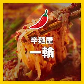 辛麺屋_一輪.jpg