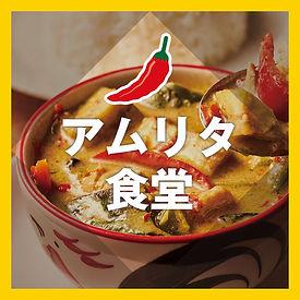 アムリタ食堂_icon.jpg