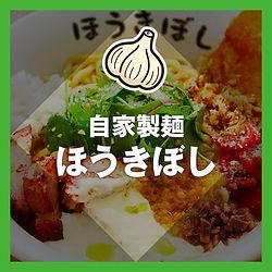 自家製麺_ほうきぼし-new.jpg