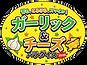 garlic_cheese_logo_s.png