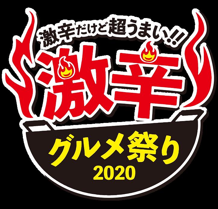 logo-2020-2.png