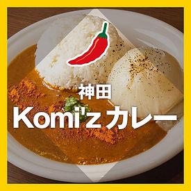 神田Komizカレー.jpg