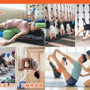 SportSoho   Sportunes - 瑜伽有道 #20 (Guest : Icy Lee)