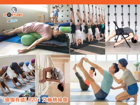 SportSoho | Sportunes - 瑜伽有道 #20 (嘉賓: Icy Lee)