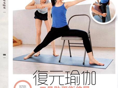 復元瑜伽 - 工具助平衡伸展