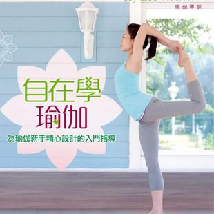 自在學瑜伽