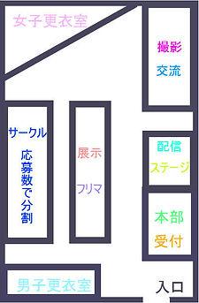 コスプレオンリー会場マップ.jpg