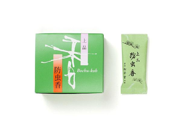 防蟲香 上品 10包