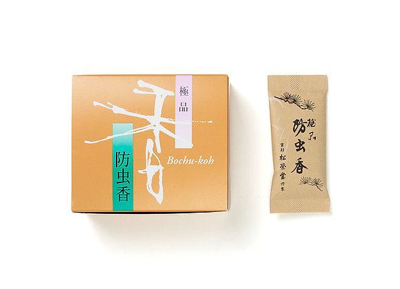 防蟲香 極品 10包