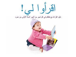Arabic-Version-Family-Reading-Guide-(Web
