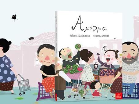 Αμάλια … ή το πρώτο βιβλίο μάρκετινγκ για παιδιά