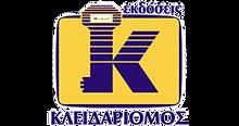 klidarithmos.png