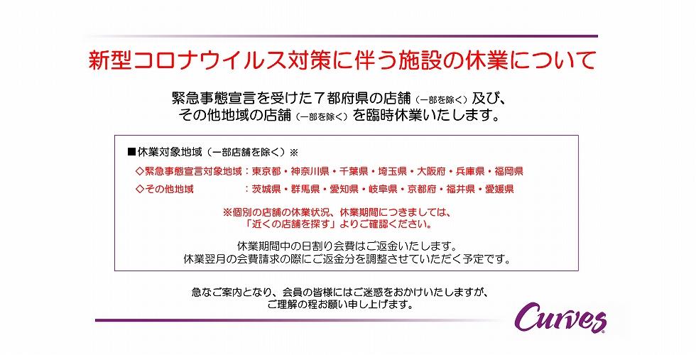 福井県コロナ