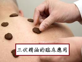 [線上課程]三伏精油的臨床應用