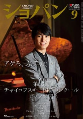 2019.8.18月刊ショパン9月号表紙画像.jpg