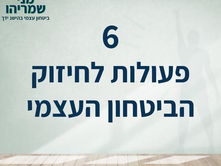 שישה דברים שאפשר לעשות כבר עכשיו על מנת לחזק את הביטחון העצמי