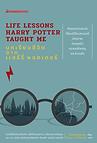 บทเรียนชีวิต จากแฮร์รี่ พอตเตอร์-02.png