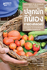 cover ปลูกผักกินเองOK-C-02.png