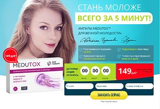 Medutox_149_р..png