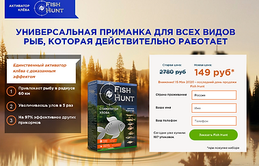 Fish_Hunt_149_р.png