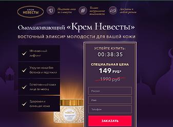 Крем Невесты.png