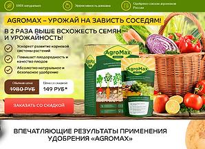 Удобрение AGROMAX.png