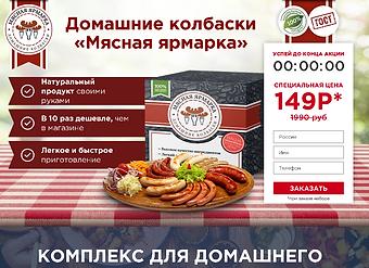 Домашние колбаски Мясная ярмарка.png