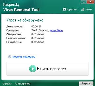 Утилита Kaspersky Virus Removal Tool