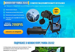 МОНОКУЛЯР PANDA 35X52.png