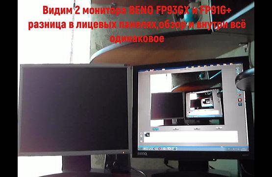 Ремонт Монитора BENQFP93GX